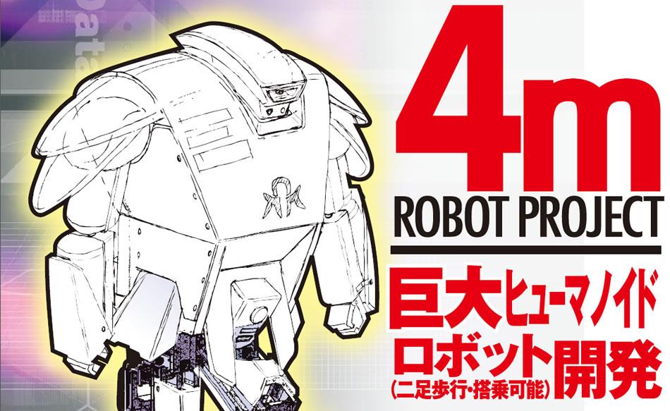 身長4m 世界一の二足歩行ロボットを製造するぞ!